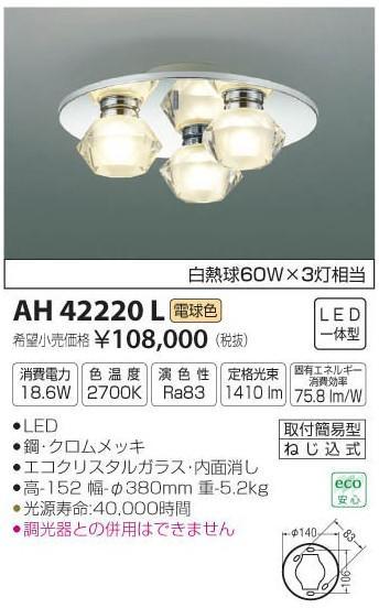 [マラソン中エントリーでポイント10倍]コイズミ照明 AH42220L シャンデリア LED