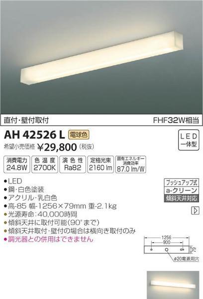 [マラソン中エントリーでポイント10倍]コイズミ照明 AH42526L ブラケット 一般形 自動点灯無し LED