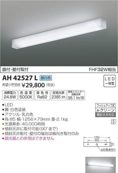 [マラソン中エントリーでポイント10倍]コイズミ照明 AH42527L ブラケット 一般形 自動点灯無し LED