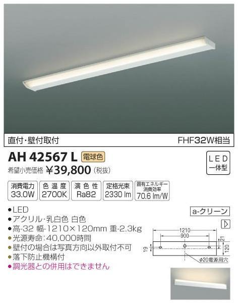 [マラソン中エントリーでポイント10倍]コイズミ照明 AH42567L ブラケット 一般形 自動点灯無し LED