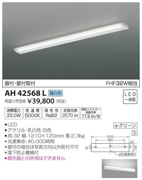 [マラソン中エントリーでポイント10倍]コイズミ照明 AH42568L キッチンライト 自動点灯無し LED