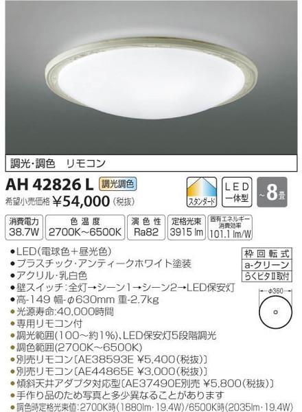 [マラソン中エントリーでポイント10倍]コイズミ照明 AH42826L シーリングライト リモコン付 LED