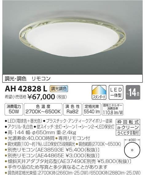 [マラソン中エントリーでポイント10倍]コイズミ照明 AH42828L シーリングライト リモコン付 LED