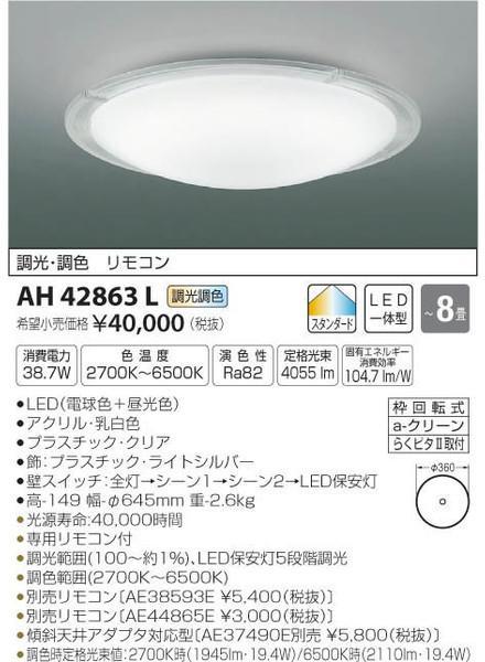 [マラソン中エントリーでポイント10倍]コイズミ照明 AH42863L シーリングライト リモコン付 LED