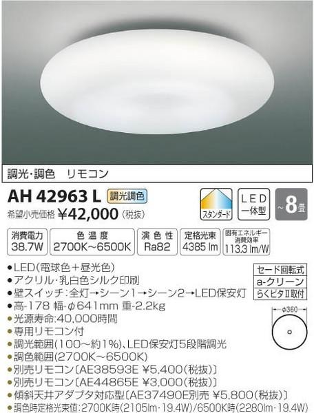 [マラソン中エントリーでポイント10倍]コイズミ照明 AH42963L シーリングライト リモコン付 LED