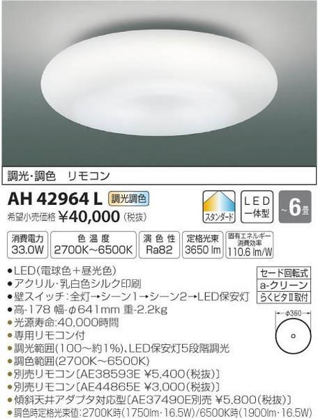 [マラソン中エントリーでポイント10倍]コイズミ照明 AH42964L シーリングライト リモコン付 LED