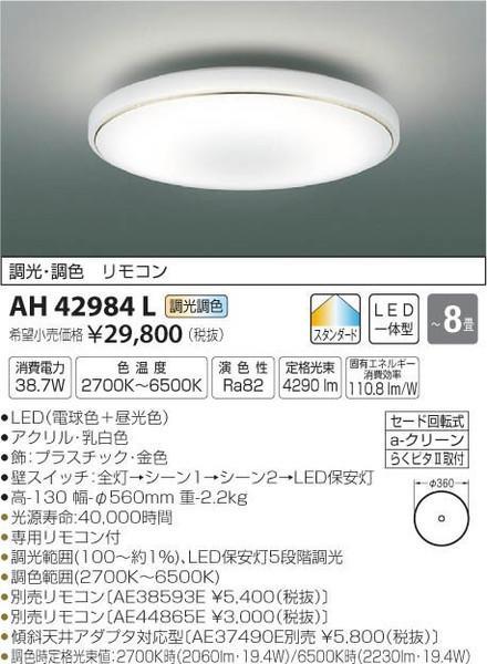 [マラソン中エントリーでポイント10倍]コイズミ照明 AH42984L シーリングライト リモコン付 LED