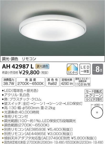 [マラソン中エントリーでポイント10倍]コイズミ照明 AH42987L シーリングライト リモコン付 LED
