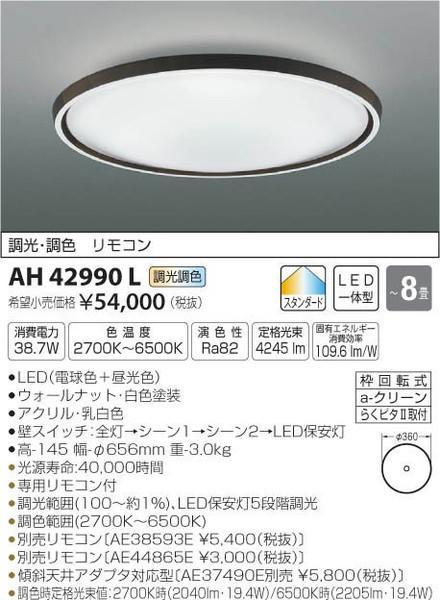 [マラソン中エントリーでポイント10倍]コイズミ照明 AH42990L シーリングライト リモコン付 LED