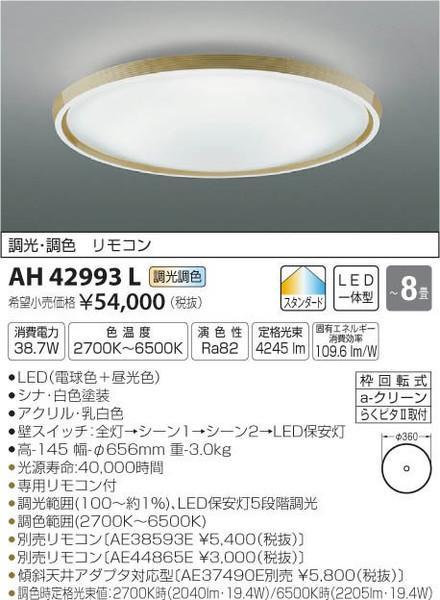 [マラソン中エントリーでポイント10倍]コイズミ照明 AH42993L シーリングライト リモコン付 LED