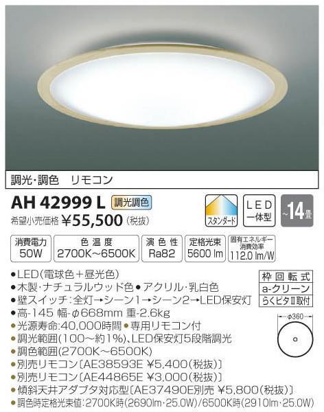 [マラソン中エントリーでポイント10倍]コイズミ照明 AH42999L シーリングライト リモコン付 LED