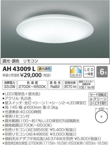 [マラソン中エントリーでポイント10倍]コイズミ照明 AH43009L シーリングライト リモコン付 LED