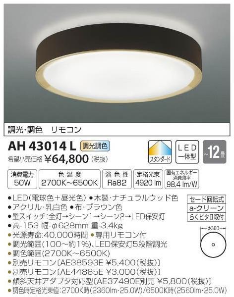 [マラソン中エントリーでポイント10倍]コイズミ照明 AH43014L シーリングライト リモコン付 LED