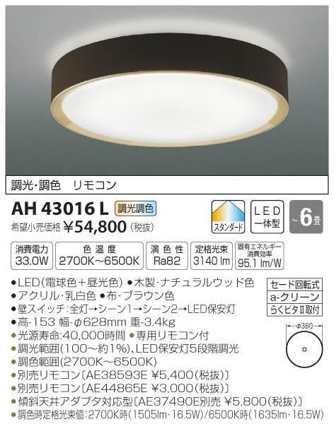 [マラソン中エントリーでポイント10倍]コイズミ照明 AH43016L シーリングライト リモコン付 LED