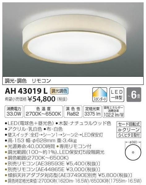 [マラソン中エントリーでポイント10倍]コイズミ照明 AH43019L シーリングライト リモコン付 LED