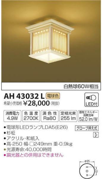 [マラソン中エントリーでポイント10倍]コイズミ照明 AH43032L シーリングライト LED