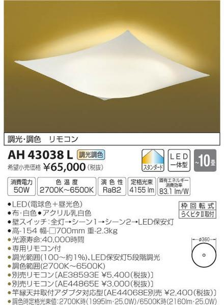 [マラソン中エントリーでポイント10倍]コイズミ照明 AH43038L シーリングライト リモコン付 LED