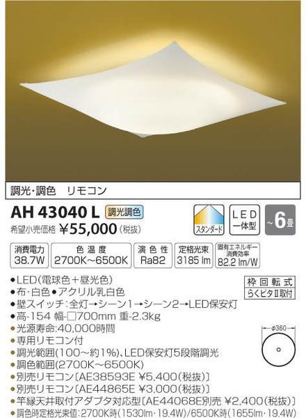 [マラソン中エントリーでポイント10倍]コイズミ照明 AH43040L シーリングライト リモコン付 LED