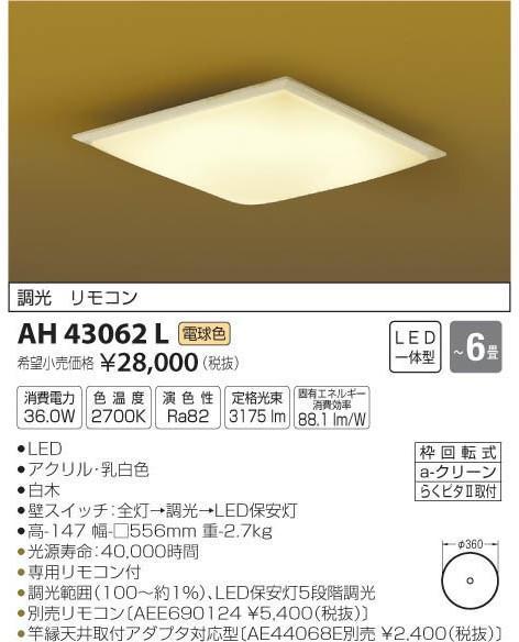 [マラソン中エントリーでポイント10倍]コイズミ照明 AH43062L シーリングライト リモコン付 LED