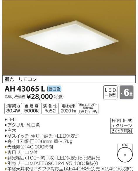 [マラソン中エントリーでポイント10倍]コイズミ照明 AH43065L シーリングライト リモコン付 LED