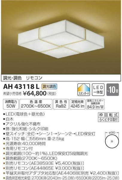 [マラソン中エントリーでポイント10倍]コイズミ照明 AH43118L シーリングライト リモコン付 LED