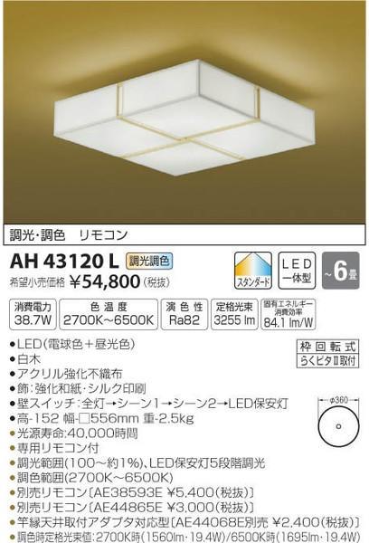 [マラソン中エントリーでポイント10倍]コイズミ照明 AH43120L シーリングライト リモコン付 LED