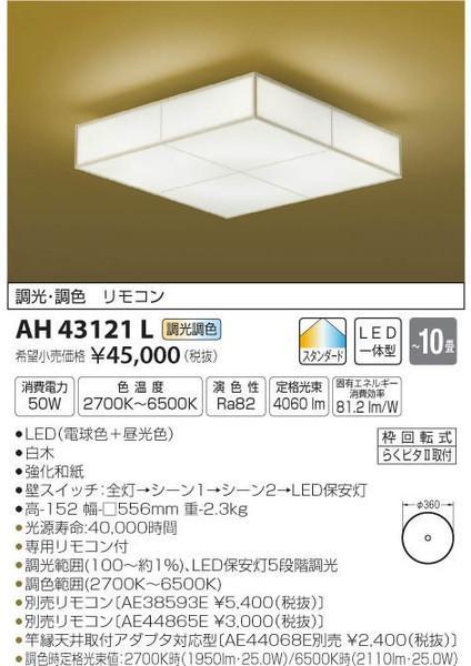 [マラソン中エントリーでポイント10倍]コイズミ照明 AH43121L シーリングライト リモコン付 LED