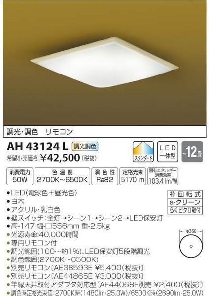[マラソン中エントリーでポイント10倍]コイズミ照明 AH43124L シーリングライト リモコン付 LED