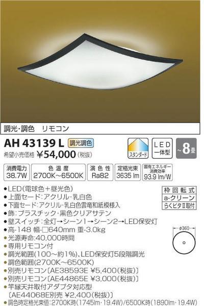 [マラソン中エントリーでポイント10倍]コイズミ照明 AH43139L シーリングライト リモコン付 LED