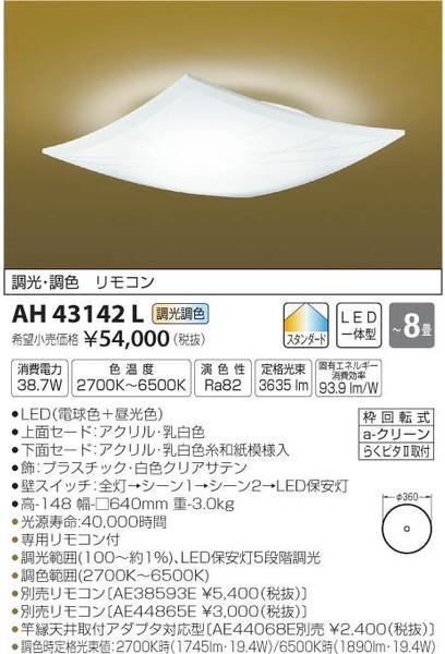 [マラソン中エントリーでポイント10倍]コイズミ照明 AH43142L シーリングライト リモコン付 LED