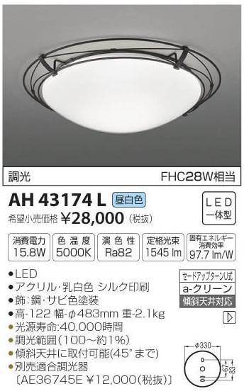[マラソン中エントリーでポイント10倍]コイズミ照明 AH43174L シーリングライト LED