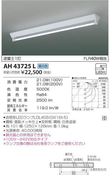 [マラソン中エントリーでポイント10倍]コイズミ照明 AH43725L ベースライト 一般形 LED