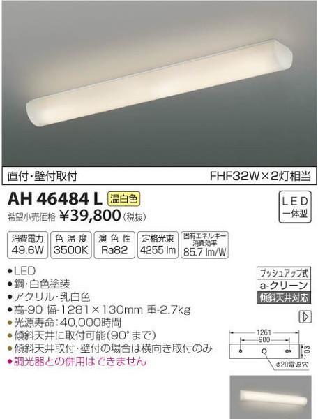 [マラソン中エントリーでポイント10倍]コイズミ照明 AH46484L キッチンライト LED