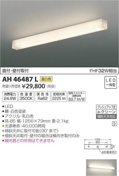 [マラソン中エントリーでポイント10倍]コイズミ照明 AH46487L キッチンライト LED