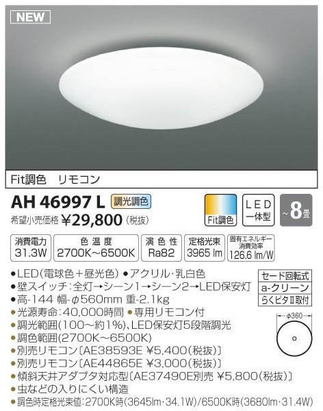 [マラソン中エントリーでポイント10倍]コイズミ照明 AH46997L シーリングライト リモコン付 LED