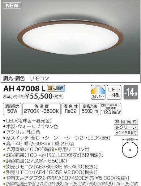 [マラソン中エントリーでポイント10倍]コイズミ照明 AH47008L シーリングライト リモコン付 LED