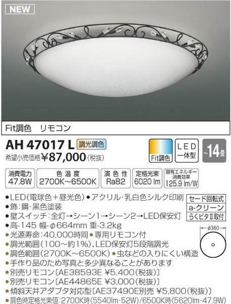 [マラソン中エントリーでポイント10倍]コイズミ照明 AH47017L シーリングライト リモコン付 LED