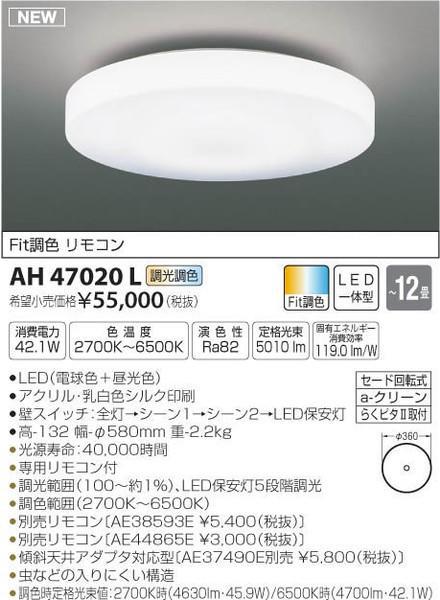 [マラソン中エントリーでポイント10倍]コイズミ照明 AH47020L シーリングライト リモコン付 LED
