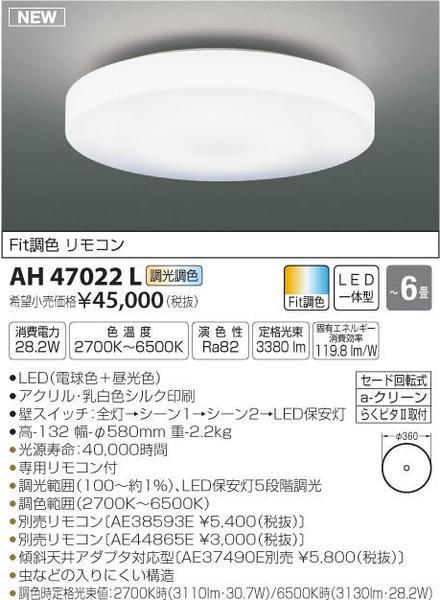 [マラソン中エントリーでポイント10倍]コイズミ照明 AH47022L シーリングライト リモコン付 LED