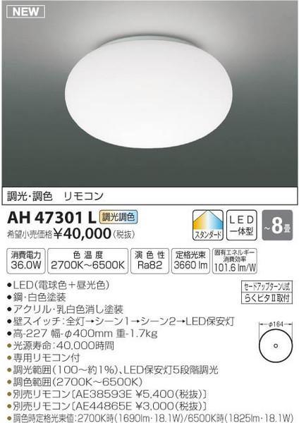 [マラソン中エントリーでポイント10倍]コイズミ照明 AH47301L シーリングライト リモコン付 LED