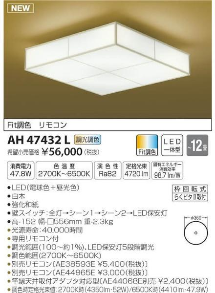[マラソン中エントリーでポイント10倍]コイズミ照明 AH47432L シーリングライト リモコン付 LED