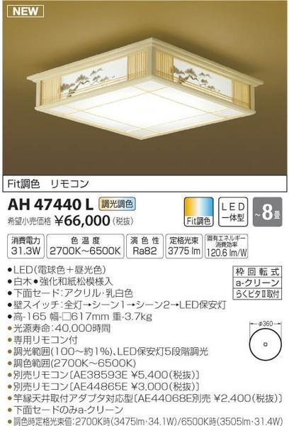 [マラソン中エントリーでポイント10倍]コイズミ照明 AH47440L シーリングライト リモコン付 LED