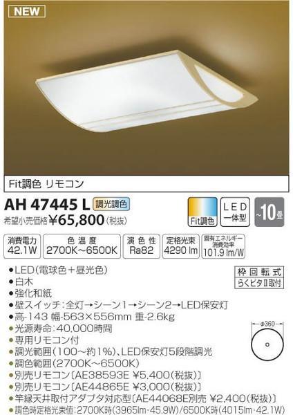 [マラソン中エントリーでポイント10倍]コイズミ照明 AH47445L シーリングライト リモコン付 LED