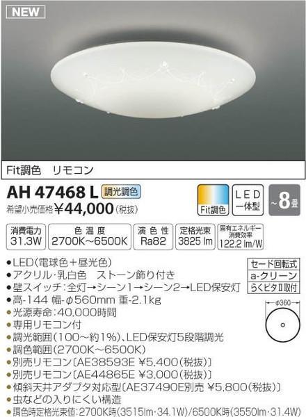 [マラソン中エントリーでポイント10倍]コイズミ照明 AH47468L シーリングライト リモコン付 LED