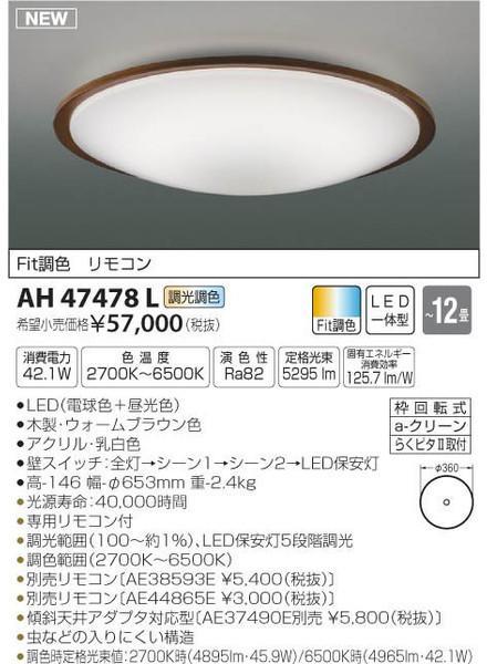 コイズミ照明 AH47478L シーリングライト リモコン付 LED