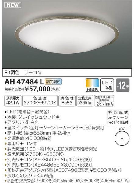 [マラソン中エントリーでポイント10倍]コイズミ照明 AH47484L シーリングライト リモコン付 LED