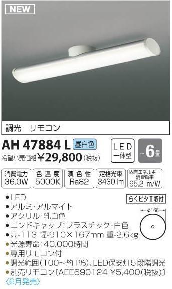 [マラソン中エントリーでポイント10倍]コイズミ照明 AH47884L シーリングライト リモコン付 LED