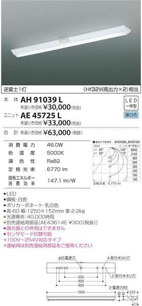 [マラソン中エントリーでポイント10倍]コイズミ照明 AH91039L ベースライト 一般形 ランプ別売 LED