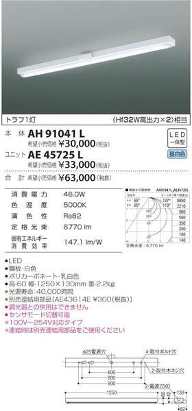 [マラソン中エントリーでポイント10倍]コイズミ照明 AH91041L ベースライト 一般形 ランプ別売 LED