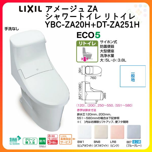 LIXIL/INAX 洋風便器 アメージュZA シャワートイレ リトイレ 床排水 ECO5 一般地用 手洗なし YBC-ZA20H+DT-ZA251H